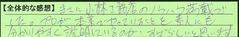 15zentai-saitamakenkasukabeshi-masuda.jpg