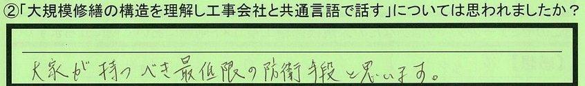 16gengo-kanagawakenkawasakishi-fujii.jpg