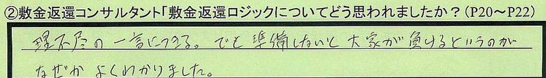 16henkan-tokyotoedogawaku-ishihara.jpg