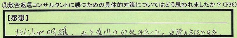 16henkantaisaku-tokyotoedogawaku-ishihara.jpg