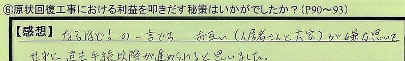 16hisaku-tokyotoedogawaku-ishihara.jpg