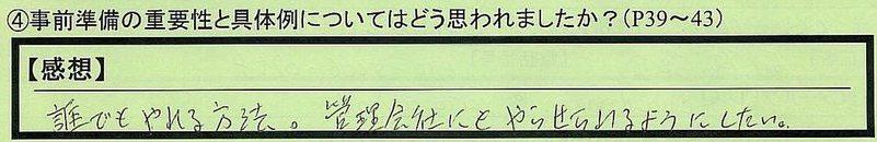 16jizen-tokyotoedogawaku-ishihara.jpg