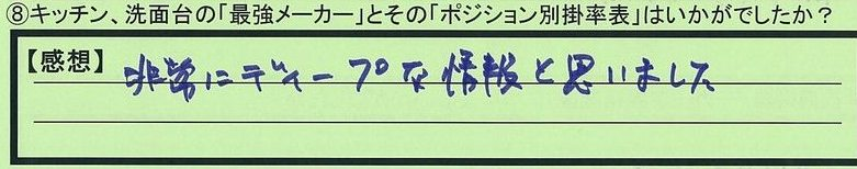 16kakeritu-tokyotosetagayaku-yamamoto.jpg