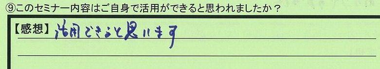 16katuyou-tokyotosetagayaku-yamamoto.jpg