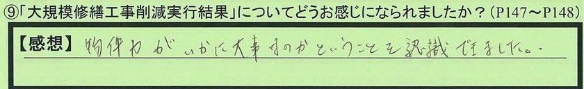 16kekka-kanagawakenkawasakishi-fujii.jpg
