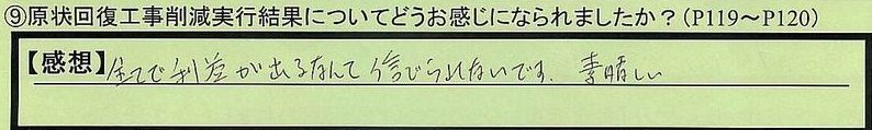 16kekka-tokyotoedogawaku-ishihara.jpg