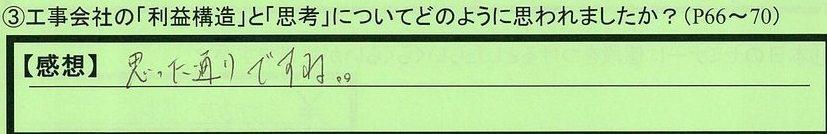 16koujikaisha-kanagawakenkawasakishi-fujii.jpg