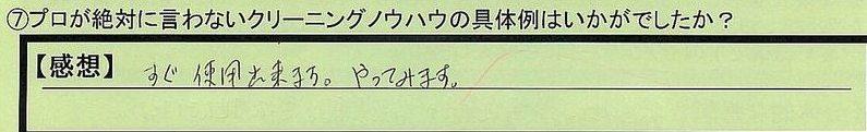 16kuriningu-tokyotoedogawaku-ishihara.jpg