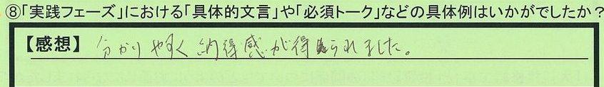 16mongon-kanagawakenkawasakishi-fujii.jpg