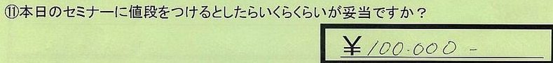 16nedan-tokyotoedogawaku-ishihara.jpg