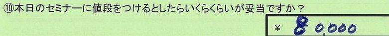 16nedan-tokyotosetagayaku-yamamoto.jpg