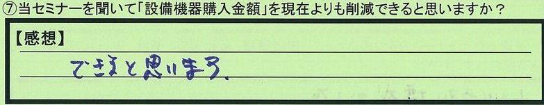 16sakugen-tokyotosetagayaku-yamamoto.jpg