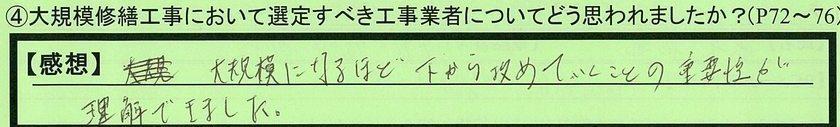 16sentei-kanagawakenkawasakishi-fujii.jpg
