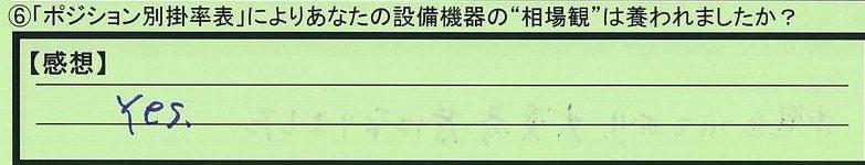16soubakan-tokyotosetagayaku-yamamoto.jpg