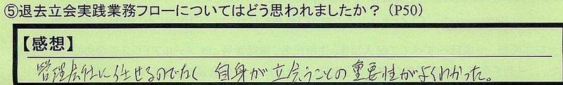 16tatiai-tokyotoedogawaku-ishihara.jpg