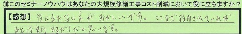 16yakunitatu-kanagawakenkawasakishi-fujii.jpg