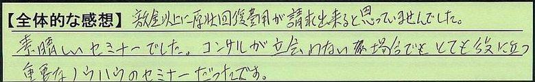 16zentai-tokyotoedogawaku-ishihara.jpg