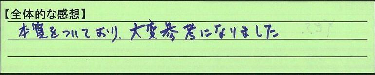 16zentai-tokyotosetagayaku-yamamoto.jpg