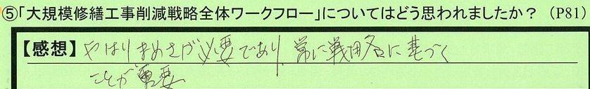 17furo-tokyotominatoku-sa.jpg