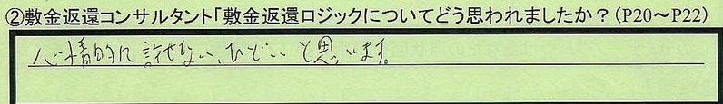 17henkan-aichikennagoyashi-ks.jpg
