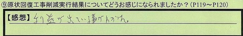 17kekka-aichikennagoyashi-ks.jpg