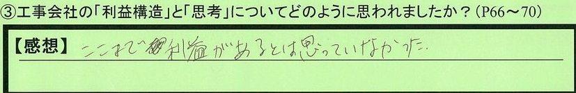 17koujikaisha-tokyotominatoku-sa.jpg