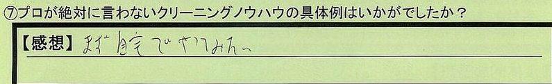17kuriningu-aichikennagoyashi-ks.jpg
