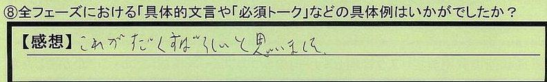 17mongon-aichikennagoyashi-ks.jpg