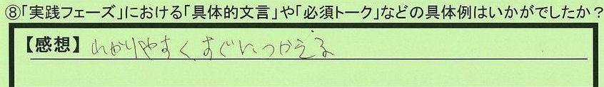 17mongon-tokyotominatoku-sa.jpg