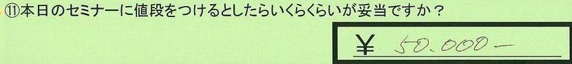17nedan-tokyotominatoku-sa.jpg