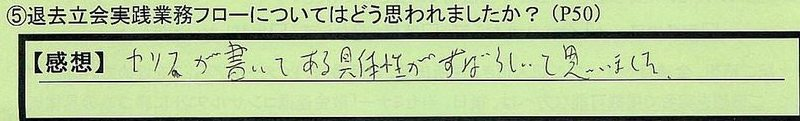 17tatiai-aichikennagoyashi-ks.jpg