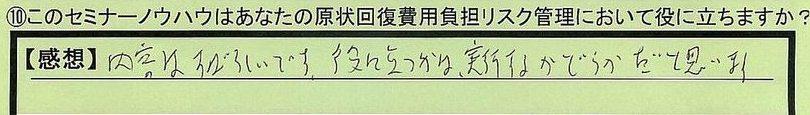 17yakunitatu-aichikennagoyashi-ks.jpg
