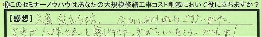 17yakunitatu-tokyotominatoku-sa.jpg