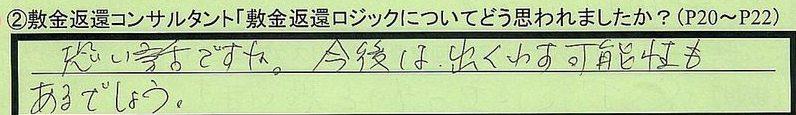 18henkan-tokyotomeguroku-arai.jpg
