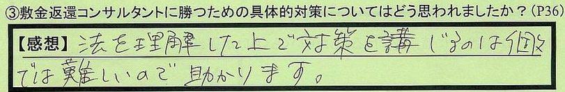18henkantaisaku-tokyotomeguroku-arai.jpg