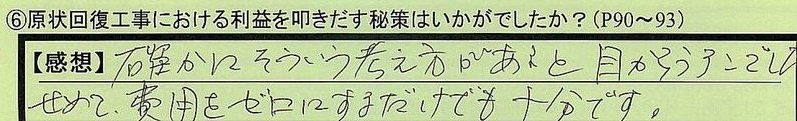 18hisaku-tokyotomeguroku-arai.jpg