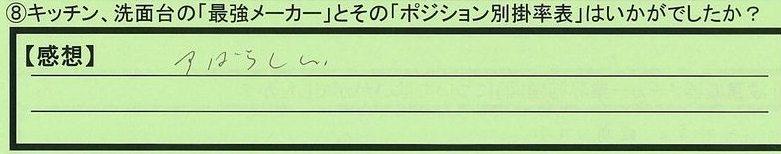 18kakeritu-hokkaidouhoroizumigun-watanabe.jpg