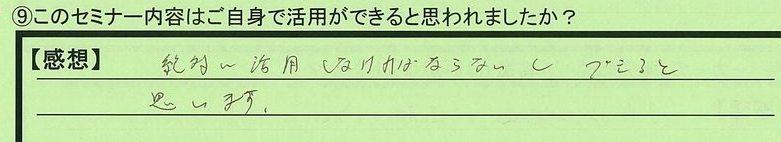18katuyou-hokkaidouhoroizumigun-watanabe.jpg