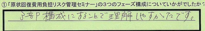 18kousei-tokyotomeguroku-arai.jpg
