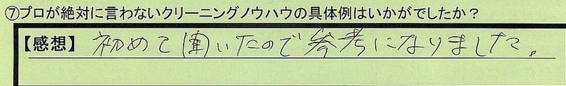 18kuriningu-tokyotomeguroku-arai.jpg