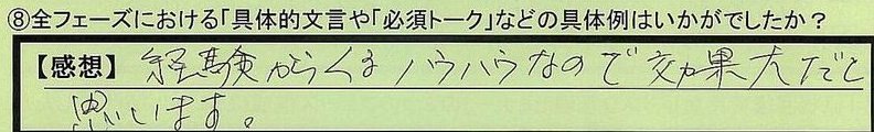 18mongon-tokyotomeguroku-arai.jpg