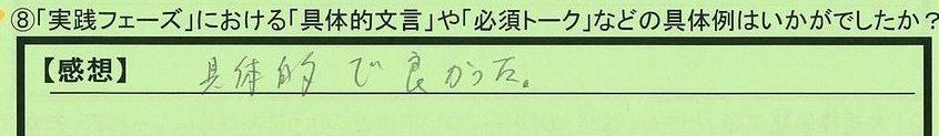 18mongon-tokyotonishitokyoshi-yi.jpg