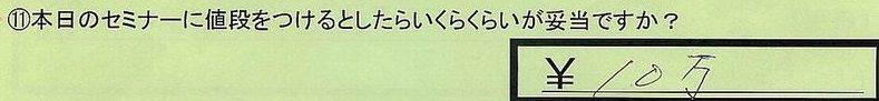 18nedan-tokyotomeguroku-arai.jpg