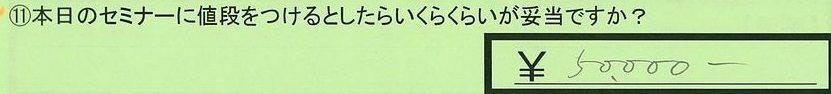18nedan-tokyotonishitokyoshi-yi.jpg