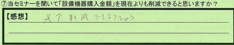 18sakugen-hokkaidouhoroizumigun-watanabe.jpg