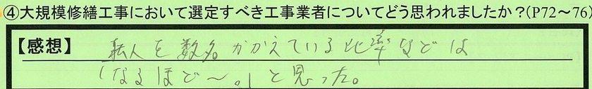 18sentei-tokyotonishitokyoshi-yi.jpg