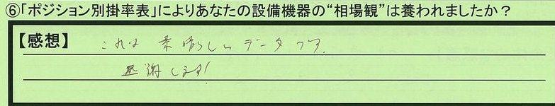 18soubakan-hokkaidouhoroizumigun-watanabe.jpg