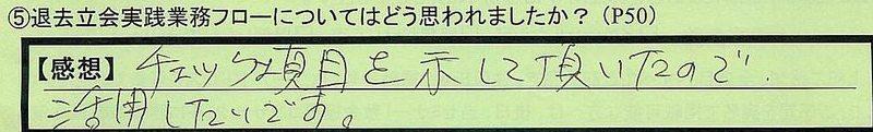 18tatiai-tokyotomeguroku-arai.jpg