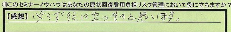 18yakunitatu-tokyotomeguroku-arai.jpg