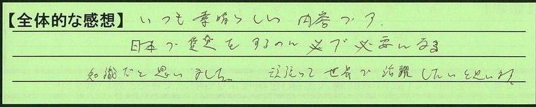 18zentai-hokkaidouhoroizumigun-watanabe.jpg